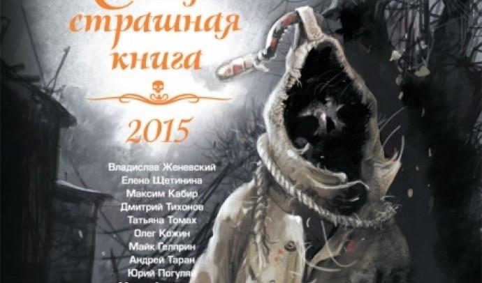 ССК 2015. Электронная версия