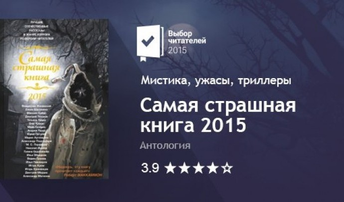 Выбор читателей 2015