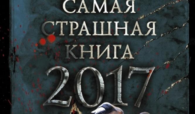Новости ССК 2017