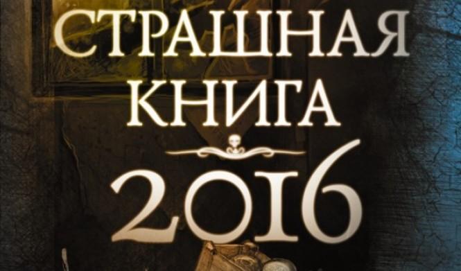 ССК 2016 - буктрейлер