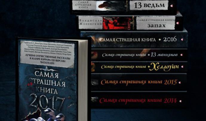 """Завершен прием текстов в """"Самую страшную книгу 2018"""""""
