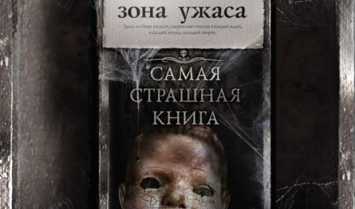 Зона Ужаса. Антология-загадка