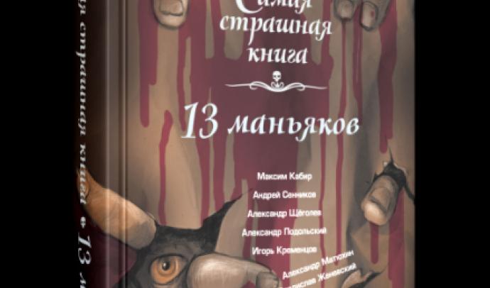 13 маньяков. Э-книга