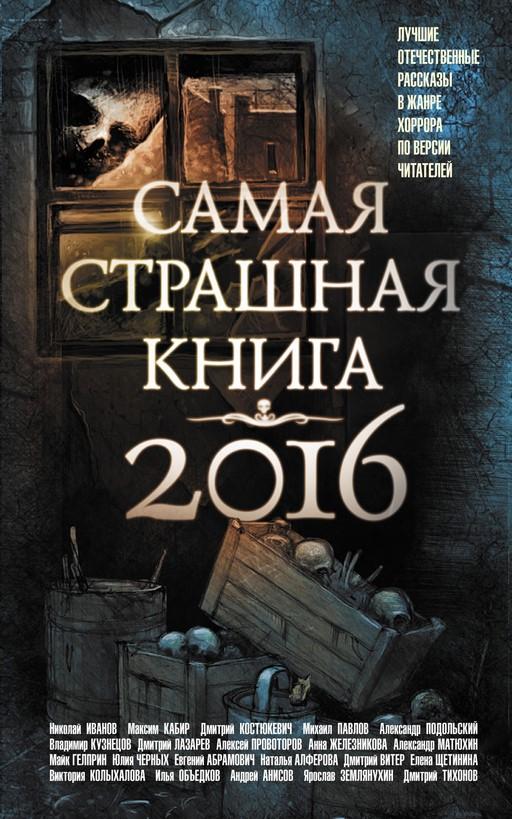 ССК 2016