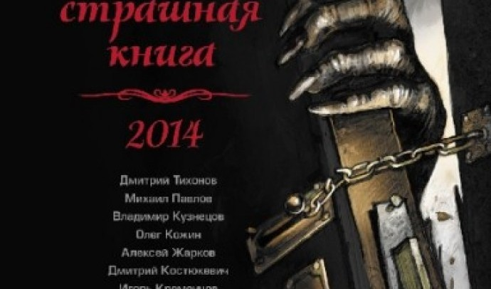 ССК 2014 - книга года